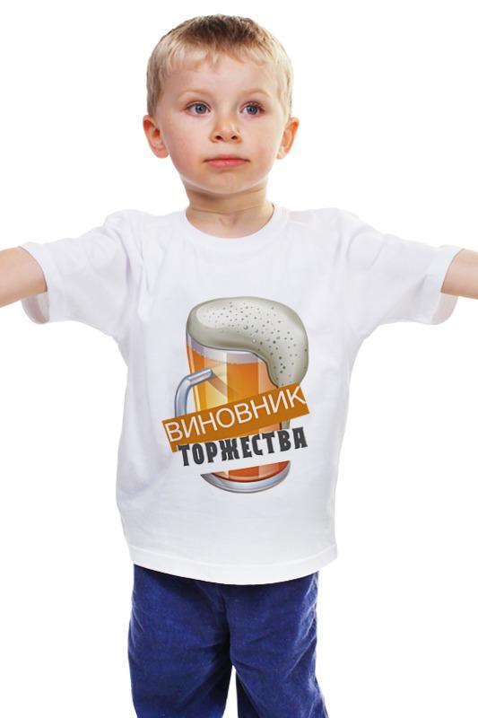 Детская футболка классическая унисекс Printio Виновник торжества
