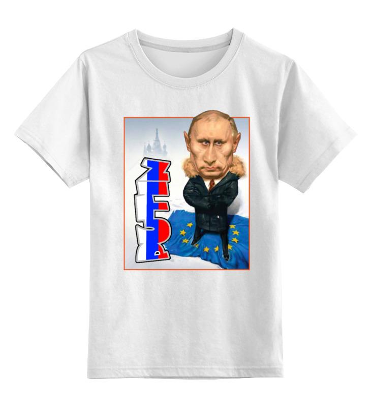 Детская футболка классическая унисекс Printio Евросоюз под путиным детская футболка классическая унисекс printio толстовка с путиным