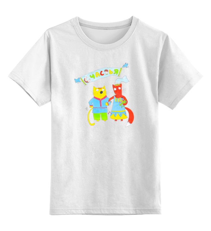 Детская футболка классическая унисекс Printio Жених и невеста кампанула невеста в тюмени