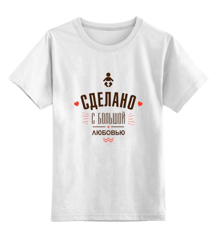 Детская футболка классическая унисекс Printio Сделано с большой любовью! детская футболка классическая унисекс printio сделано в ссср