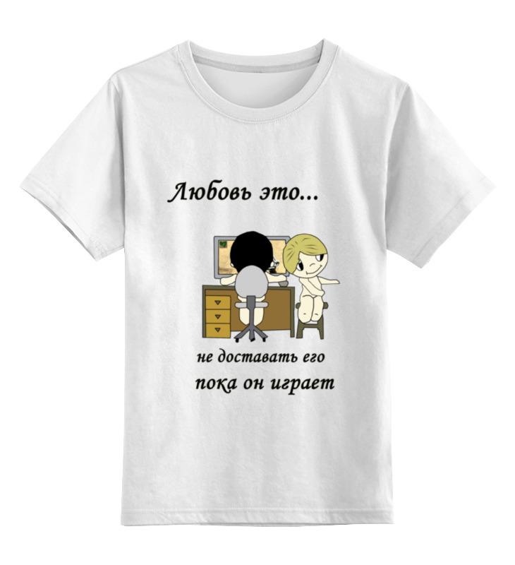 Детская футболка классическая унисекс Printio Любовь это