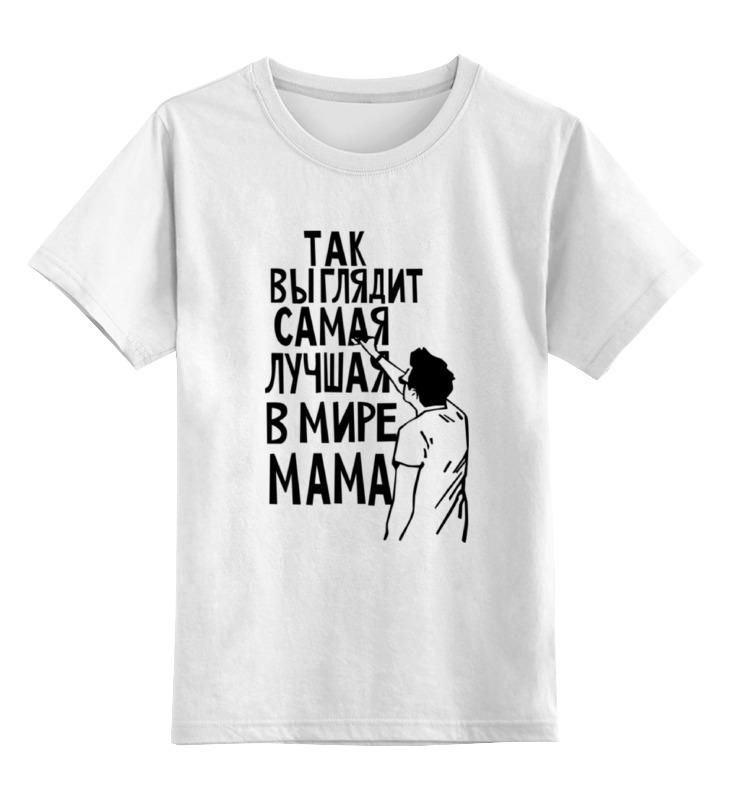 Детская футболка классическая унисекс Printio Самая лучшая мама в мире стрикс кидс 30 таблетки