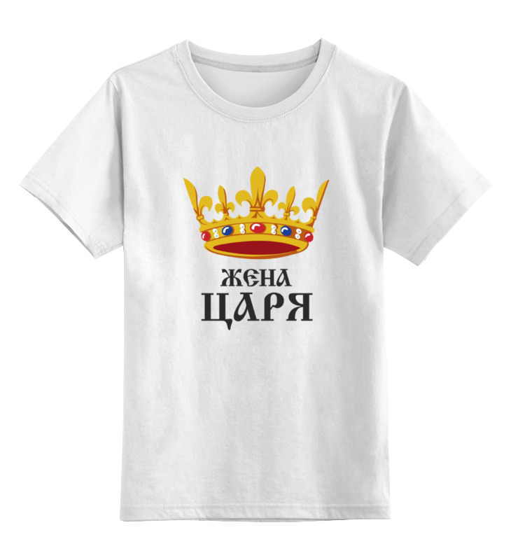 Детская футболка классическая унисекс Printio Жена царя (парная) майка print bar жена царя