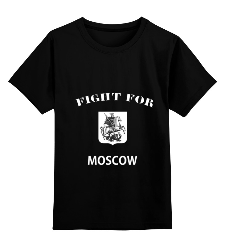 Детская футболка классическая унисекс Printio Fight for moscow (seal) pump seal kit for lx pre 2008