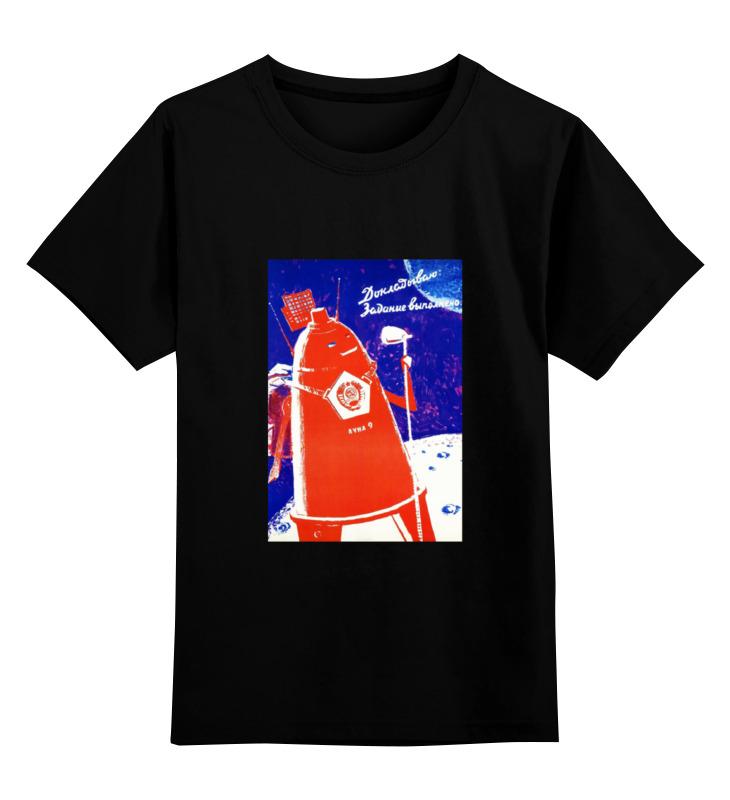 Детская футболка классическая унисекс Printio Советский плакат детская футболка классическая унисекс printio советский плакат