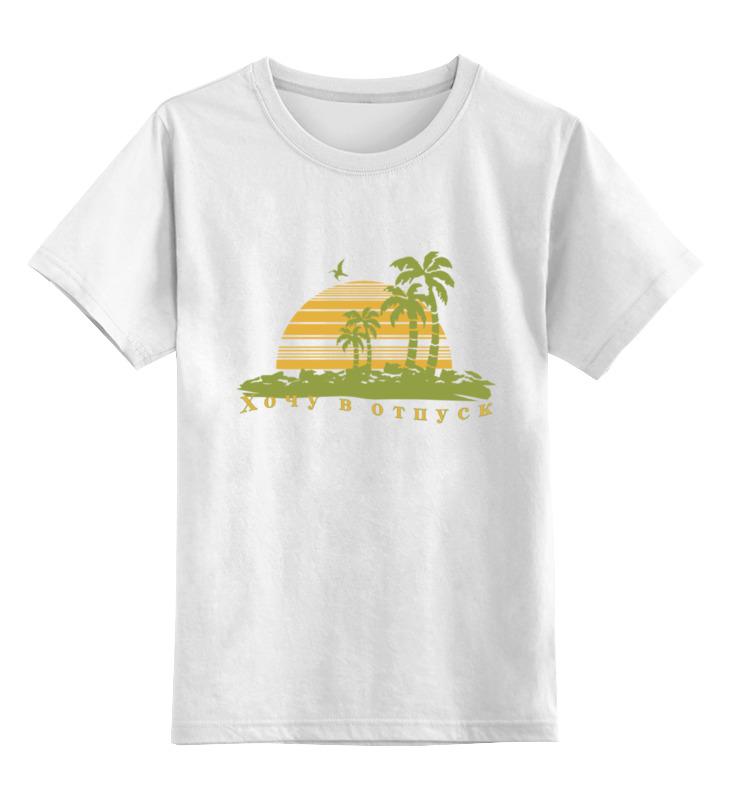 Детская футболка классическая унисекс Printio Хочу в отпуск хочу купить квартиру на ул машиностроения или на велозаводской