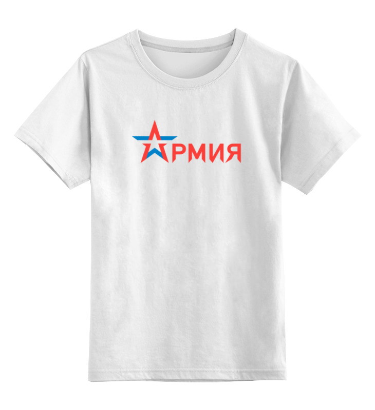 Детская футболка классическая унисекс Printio Армия шапка классическая унисекс printio армия