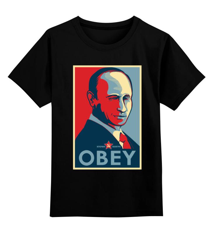 Детская футболка классическая унисекс Printio Путин (obey) детская футболка классическая унисекс printio starbucks obey