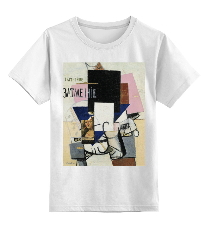 Детская футболка классическая унисекс Printio Композиция с джокондой (казимир малевич) цена
