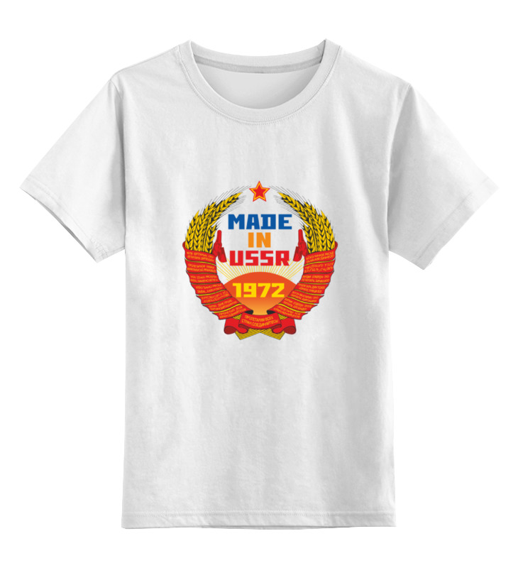 Детская футболка классическая унисекс Printio Made in ussr 1972 made in china 2 4 9dbi rp sma