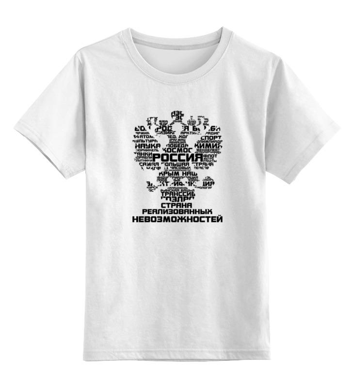 Детская футболка классическая унисекс Printio Россия цены