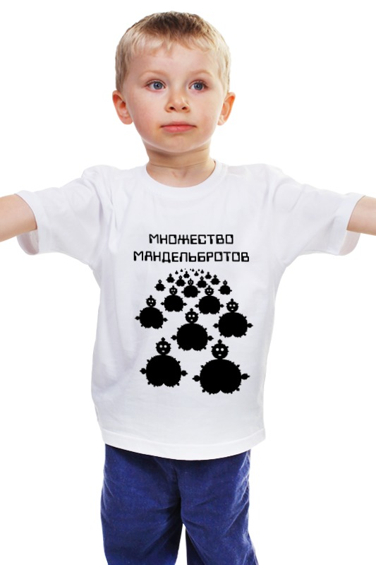Детская футболка классическая унисекс Printio Множество мандельбротов 2 футболка классическая printio 62 2% в саратове