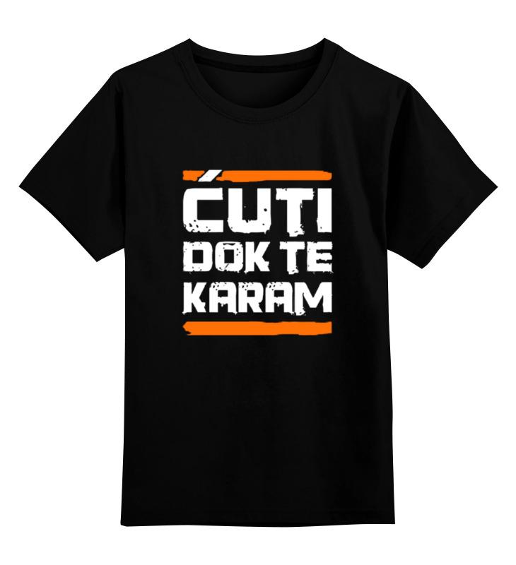 Детская футболка классическая унисекс Printio Cuti dok te karam детская футболка классическая унисекс printio cuti dok te karam