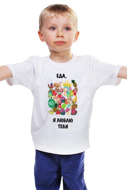 Детская футболка классическая унисекс Printio Еда, я люблю тебя магнит овечка я тебя люблю step 1204490