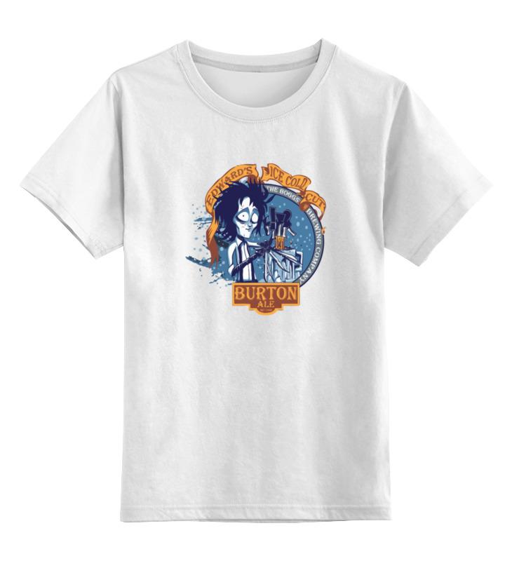 Детская футболка классическая унисекс Printio Эдвард руки-ножницы артур эдвард уэйт каббала