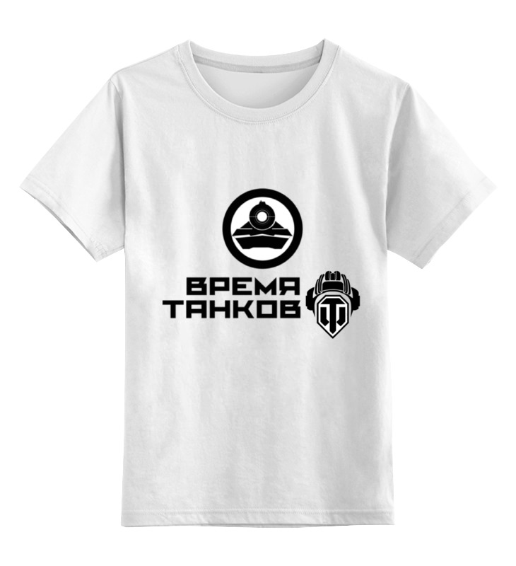 Детская футболка классическая унисекс Printio Время танков цена и фото