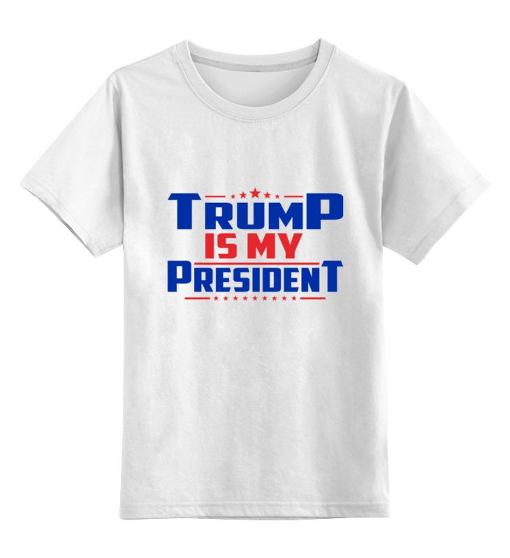 Детская футболка классическая унисекс Printio Трамп мой президент цена и фото
