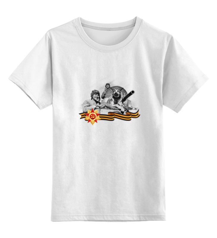 Детская футболка классическая унисекс Printio Танкист и собака поселягин в г танкист я танкист роман