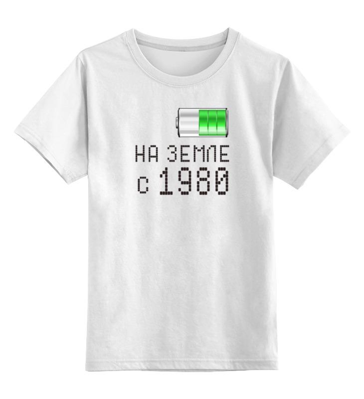 Детская футболка классическая унисекс Printio На земле с 1980 детская футболка классическая унисекс printio на земле с 1975