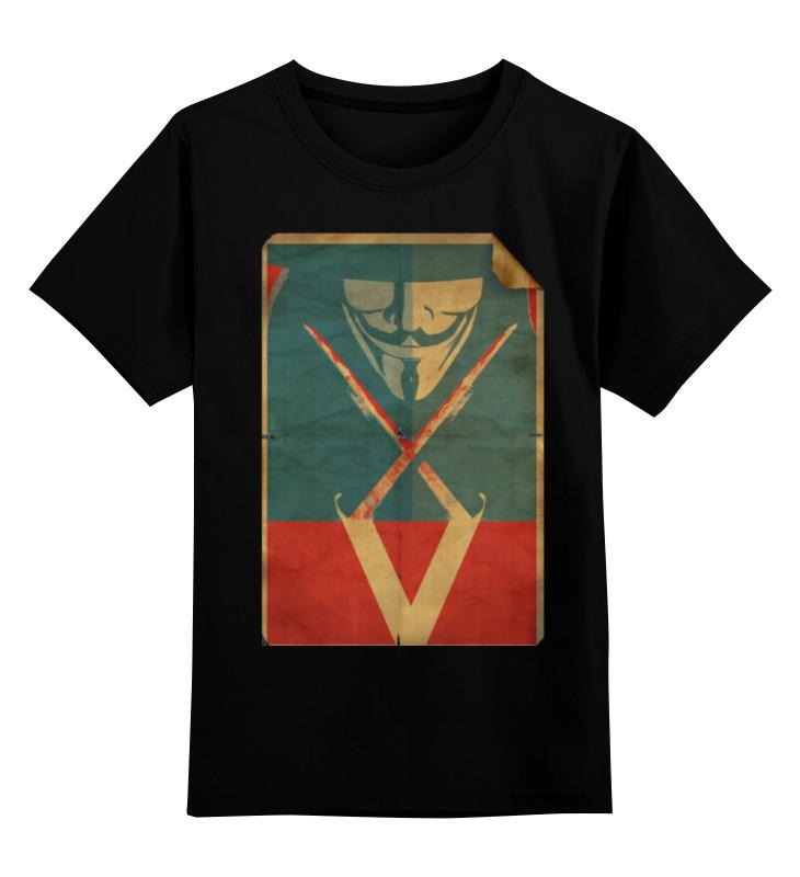 Детская футболка классическая унисекс Printio V - значит вендетта футболка с полной запечаткой мужская printio v значит вендетта v for vendetta