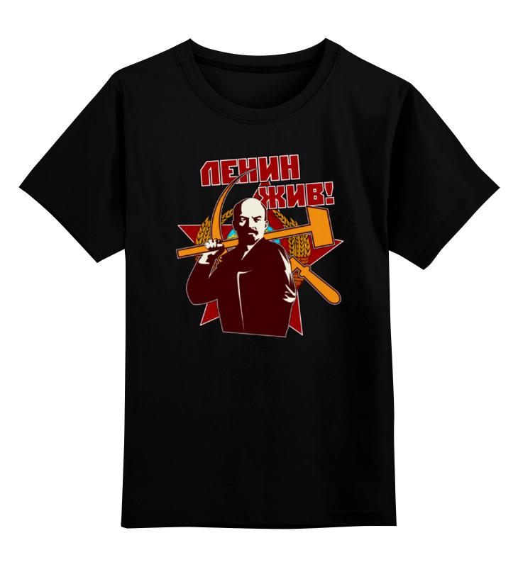 Детская футболка классическая унисекс Printio Ленин жив! коммунист