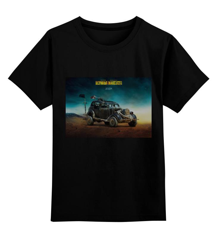 Детская футболка классическая унисекс Printio Безумный макс / додж додж гранд караван 2009