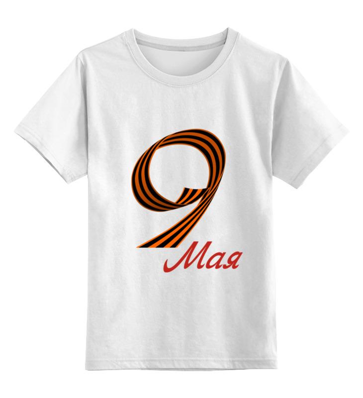 Детская футболка классическая унисекс Printio 9 мая (белая) детская футболка классическая унисекс printio 70 лет победы