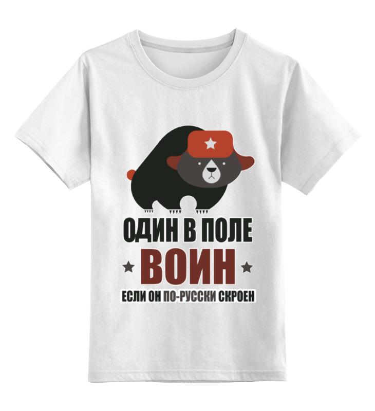 Детская футболка классическая унисекс Printio Один в поле воин, если он по-русски скроен толстовка wearcraft premium унисекс printio один в поле воин если он по русски скроен