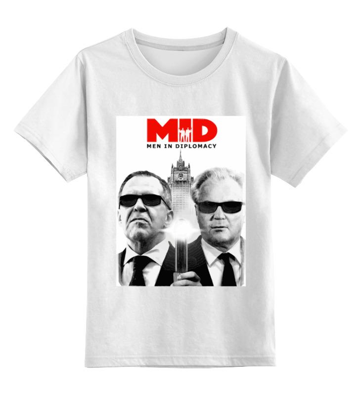 Детская футболка классическая унисекс Printio Mid - men in diplomacy футболка классическая printio men in diplomacy
