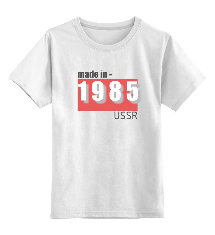 Детская футболка классическая унисекс Printio Сделан в ссср 1985 толстовка wearcraft premium унисекс printio сделан в ссср 1985