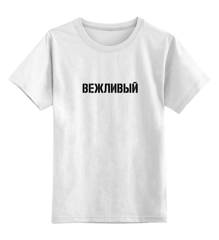 Детская футболка классическая унисекс Printio Вежливый гори гори ясно