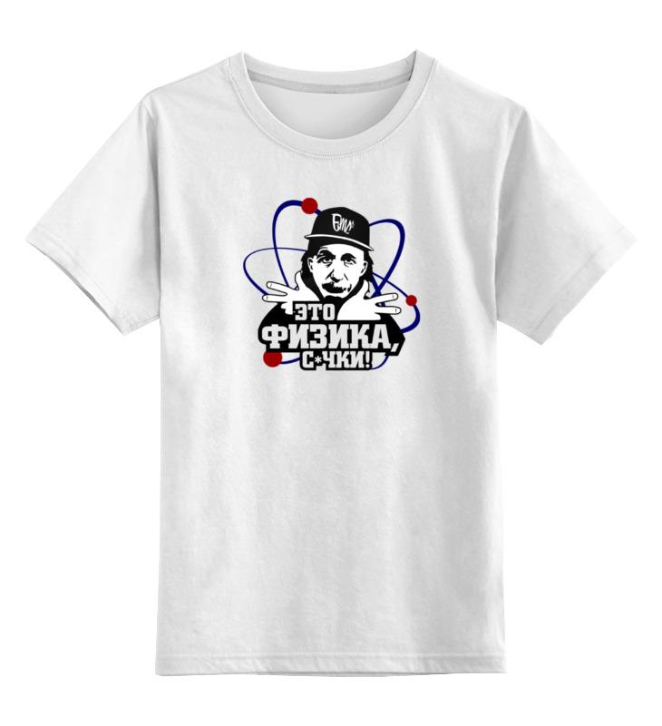 Детская футболка классическая унисекс Printio Это физика! физика для всех