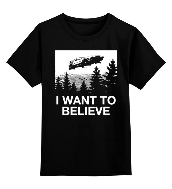 Детская футболка классическая унисекс Printio Хочу верить хочу машину бмв х5