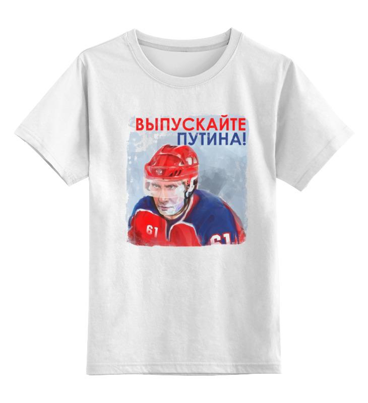 Детская футболка классическая унисекс Printio Выпускайте путина