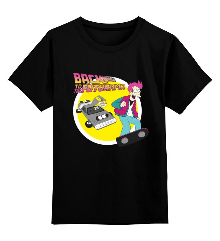 Детская футболка классическая унисекс Printio Футурама х назад в будущее майка классическая printio футурама х назад в будущее
