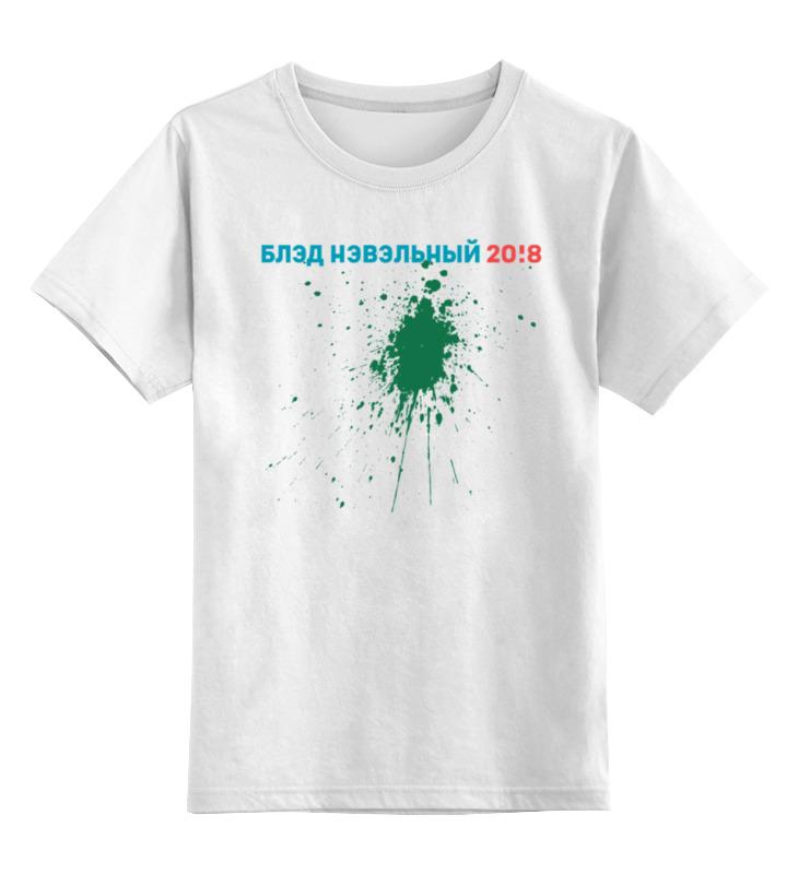 Детская футболка классическая унисекс Printio Навальный детская футболка классическая унисекс printio навальный