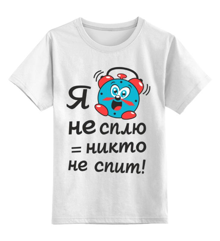 Детская футболка классическая унисекс Printio Я не сплю = никто не спит сапфир я убить нельзя научить