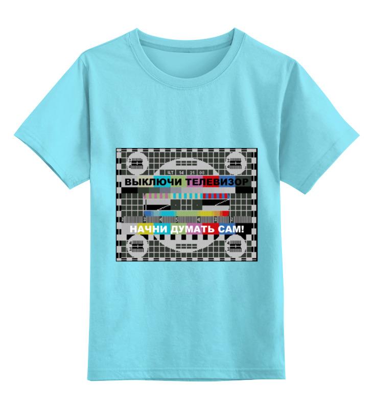 Детская футболка классическая унисекс Printio Выключи телевизор! белый цвет телевизор недорого