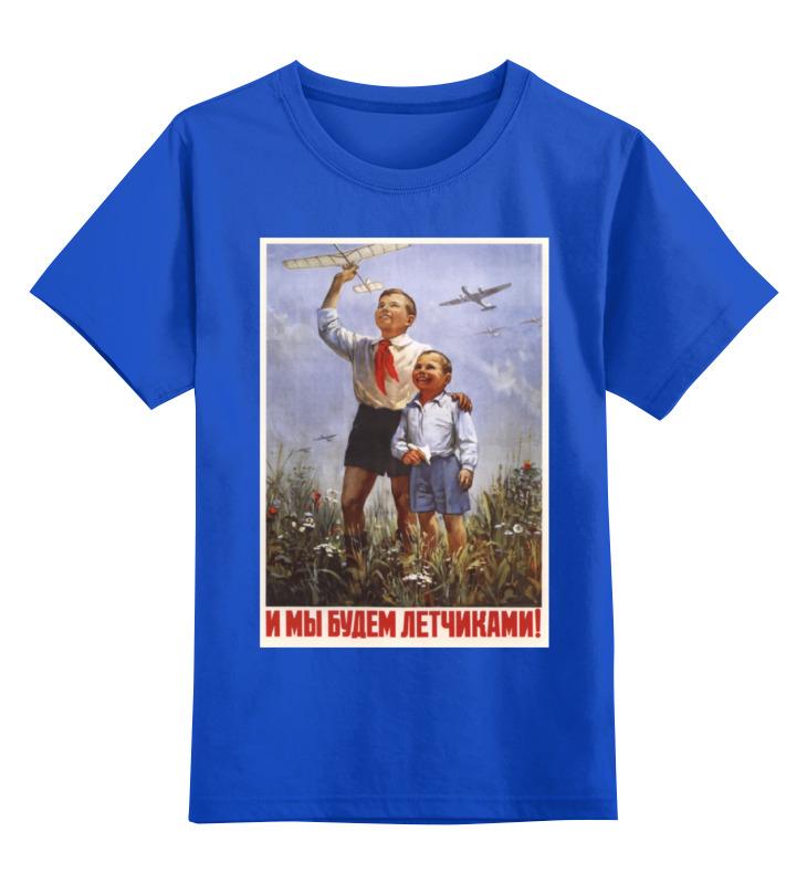 Детская футболка классическая унисекс Printio Советский плакат, 1951 г. детская футболка классическая унисекс printio советский плакат