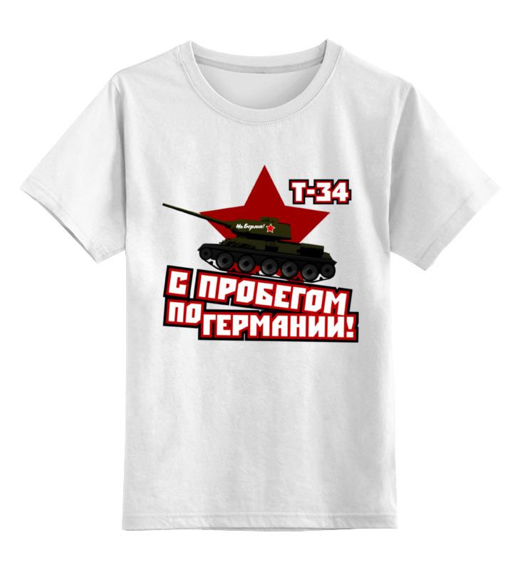 Детская футболка классическая унисекс Printio С пробегом по германии