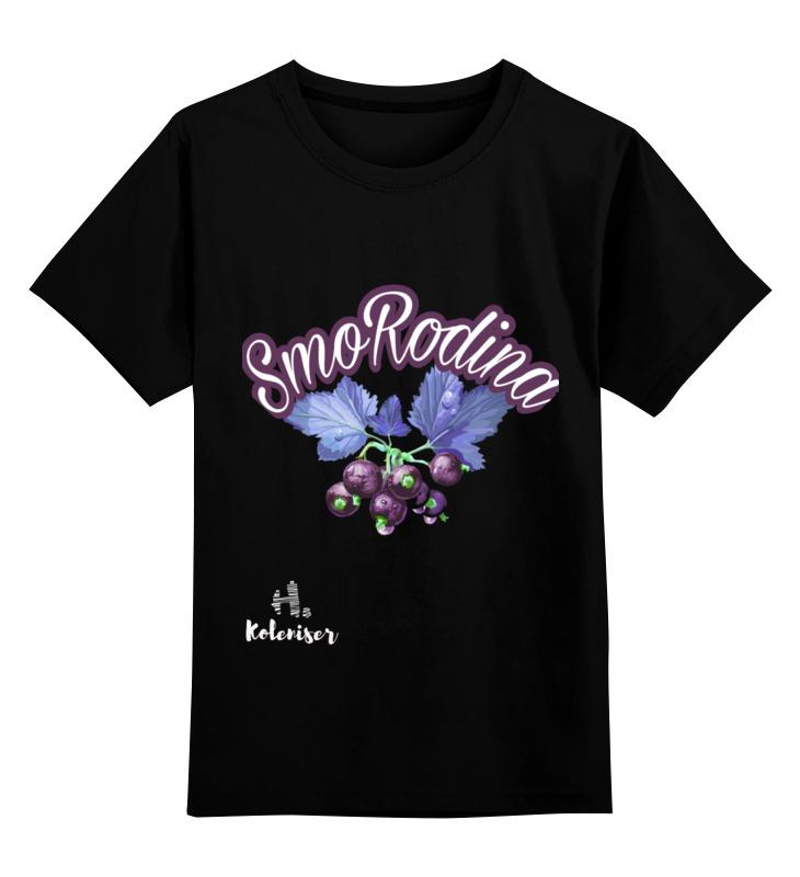 Детская футболка классическая унисекс Printio Смородина цена