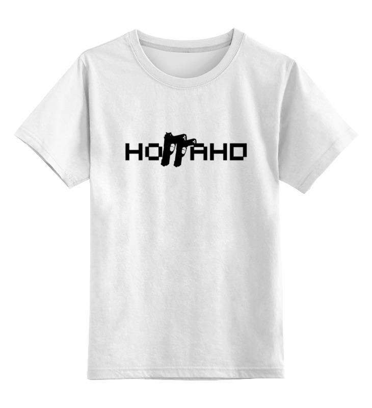 Детская футболка классическая унисекс Printio Ноггано
