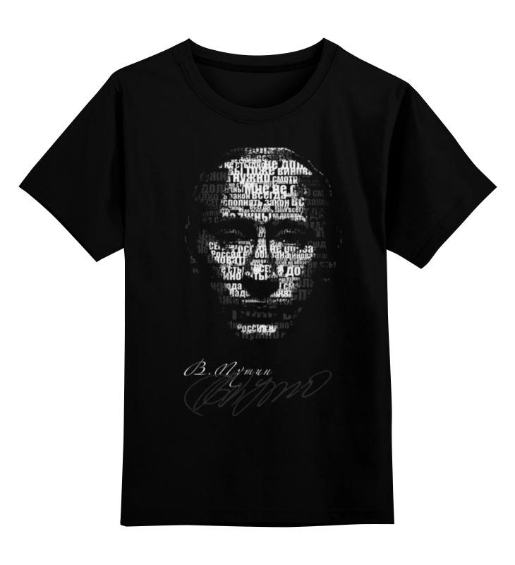 Детская футболка классическая унисекс Printio Путин арт детская футболка классическая унисекс printio путин