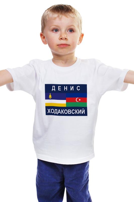Детская футболка классическая унисекс Printio Денис ходаковский пеногазобетонные блоки в улан удэ