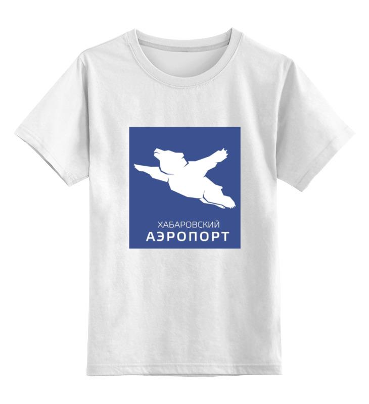 Детская футболка классическая унисекс Printio Хабаровский аэропорт майка классическая printio хабаровский аэропорт