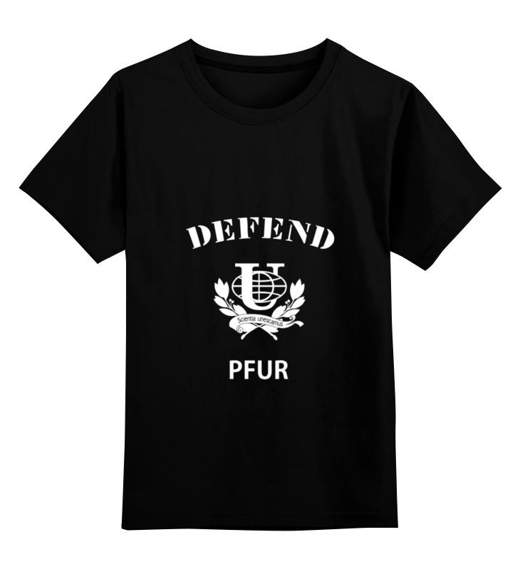 Детская футболка классическая унисекс Printio Defend pfur defend футболка