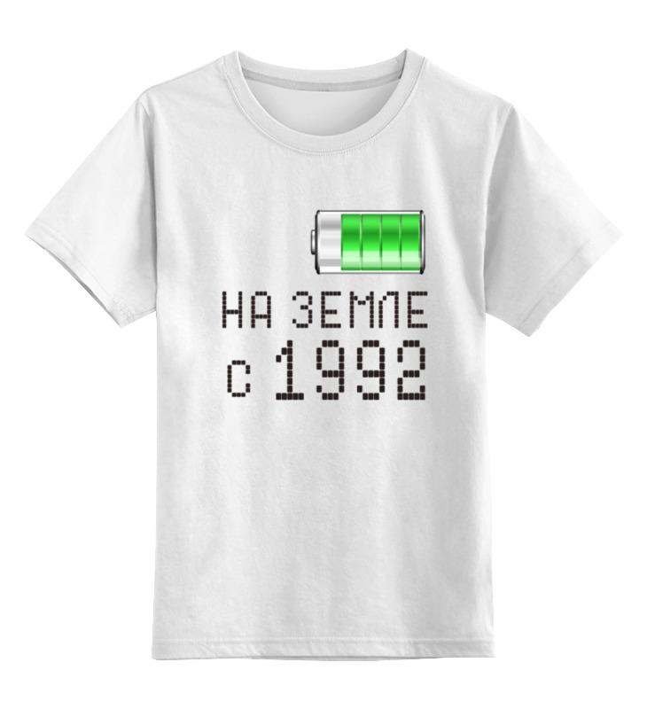 Детская футболка классическая унисекс Printio На земле с 1992 детская футболка классическая унисекс printio на земле с 1987