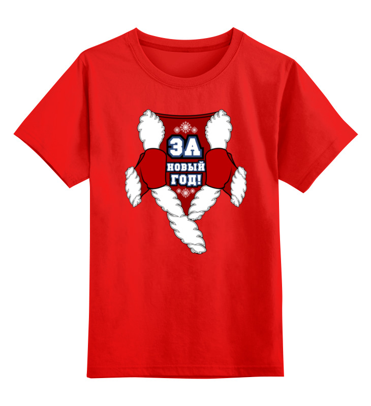 Детская футболка классическая унисекс Printio За новый год! футболка классическая printio новый год 2018