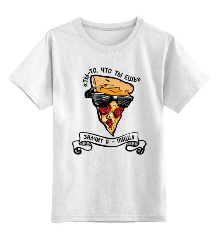 Детская футболка классическая унисекс Printio Ты то что ты ешь! детская футболка классическая унисекс printio иди ты