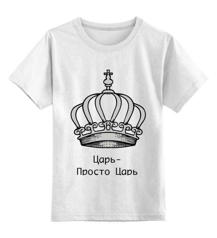 Детская футболка классическая унисекс Printio Царь-просто царь рубашка поло printio царь просто царь